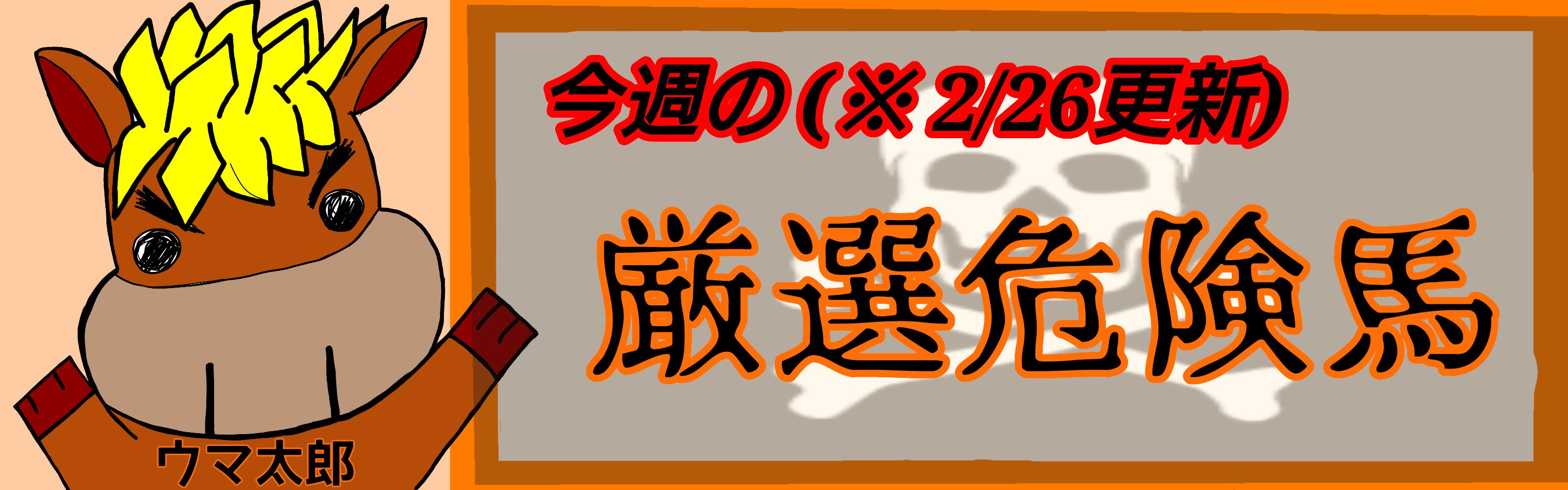 ※2/26更新 今週の厳選危険馬
