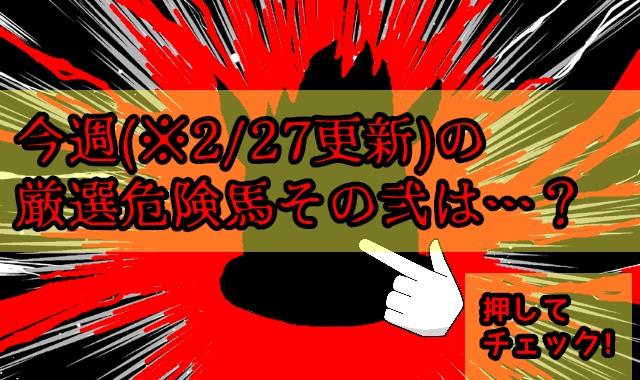 ※2/27更新 今週の厳選危険馬(その弐)