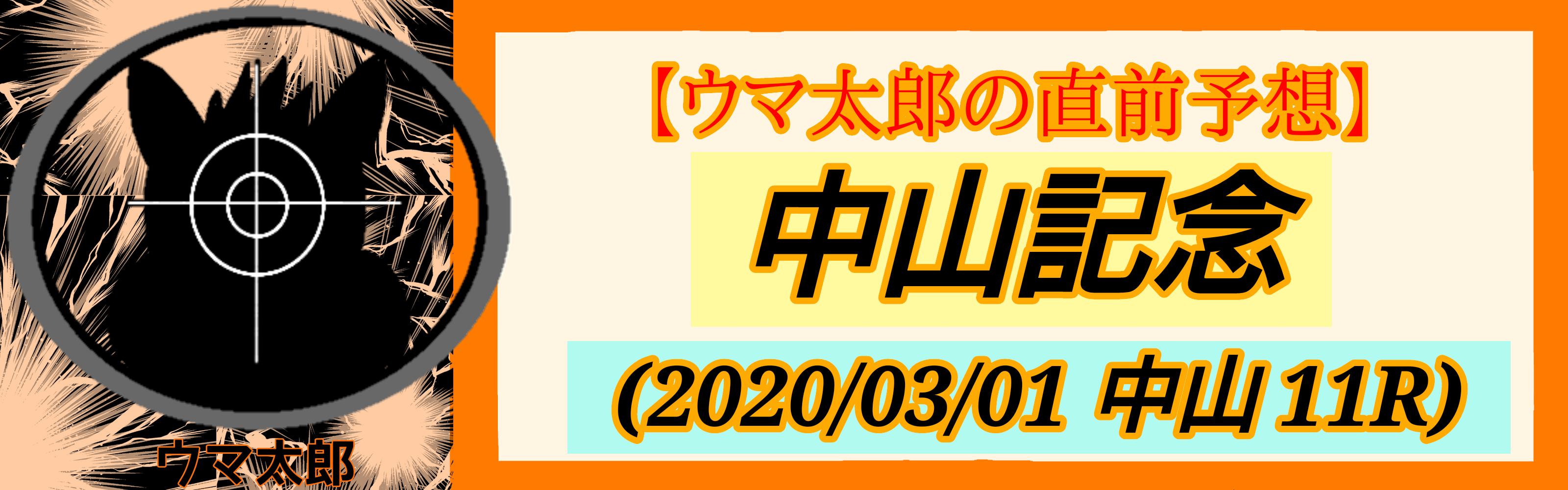 2020 中山記念