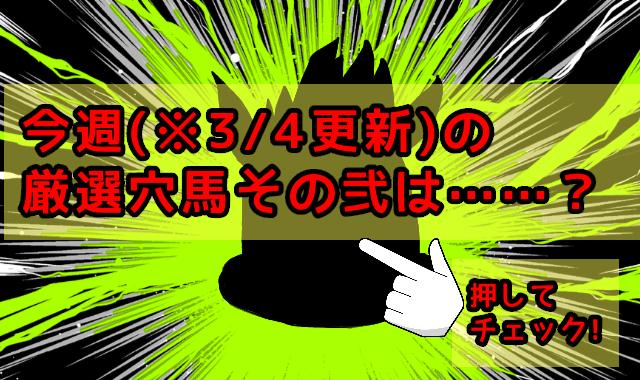 ※3/4更新 今週の厳選穴馬(その弐)