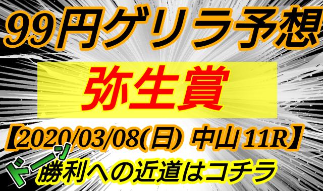 ゲリラ99予想 2020 弥生賞