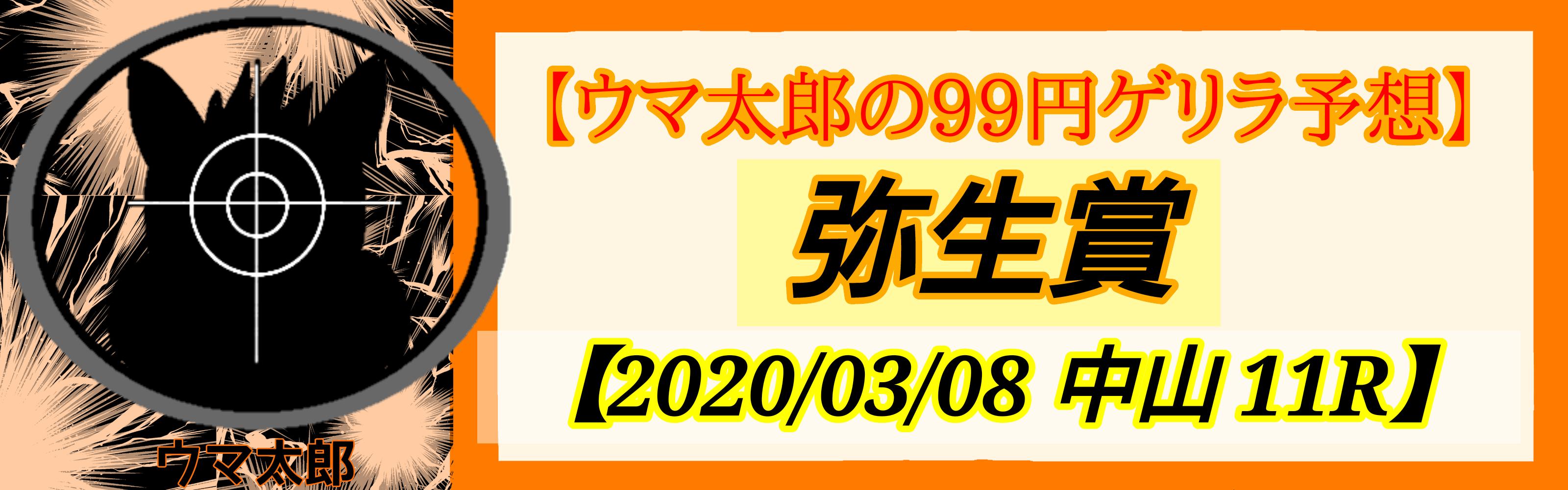 ゲリラ99予想 弥生賞