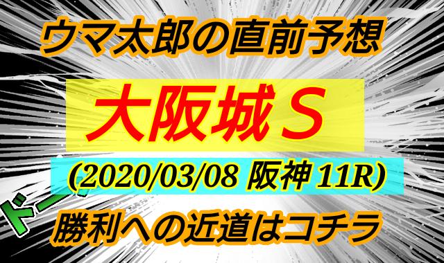 ゲリラ99予想 2020 大阪城S