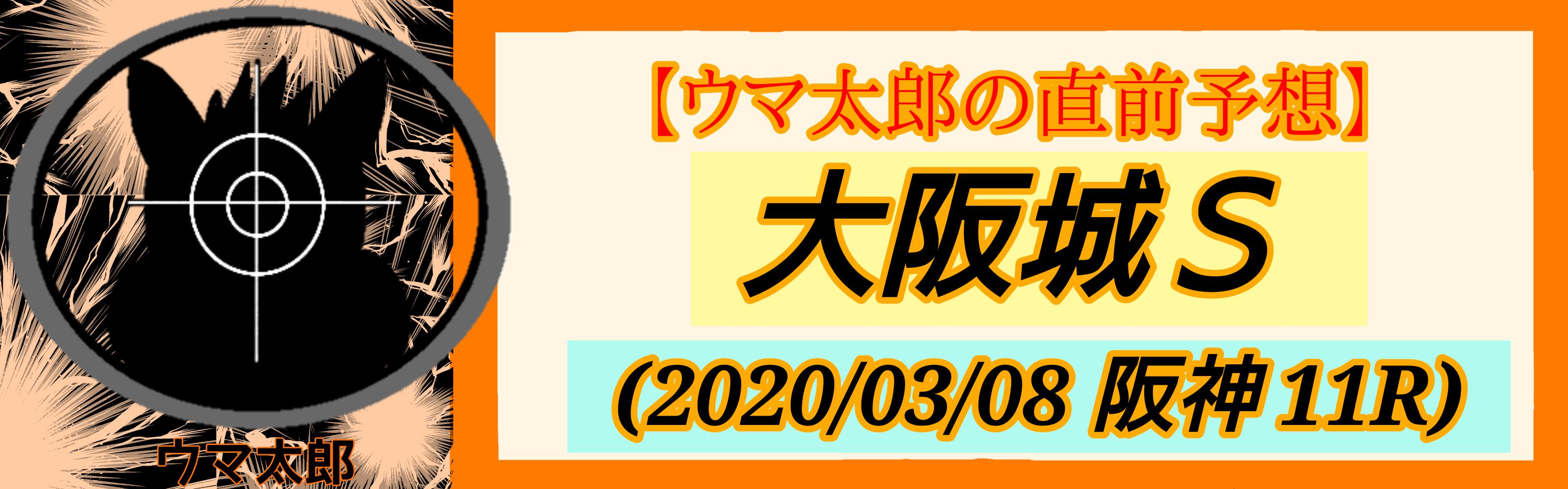 2020 大阪城S 直前予想