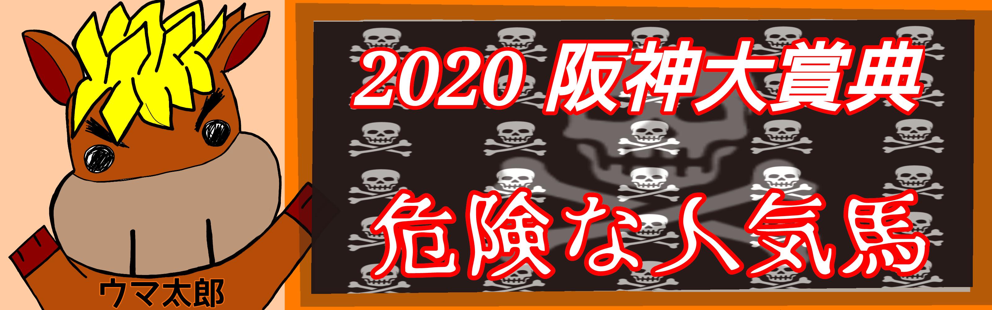 【阪神大賞典】危険な人気馬