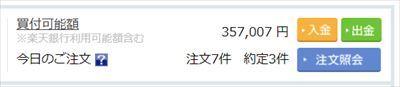 日本株20200302_R
