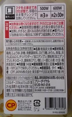 Yakitori 2