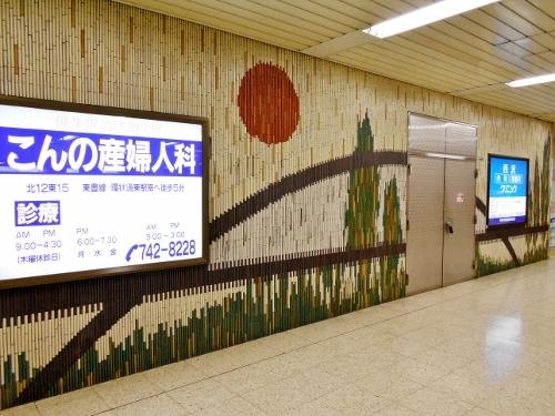 地下鉄東豊線 環状通東駅 モザイク画 再掲