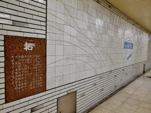 東豊線 東区役所前駅 構内壁画 碑銘