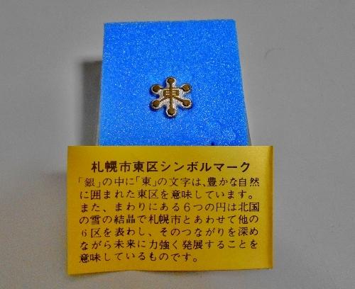札幌市東区のシンボルマーク