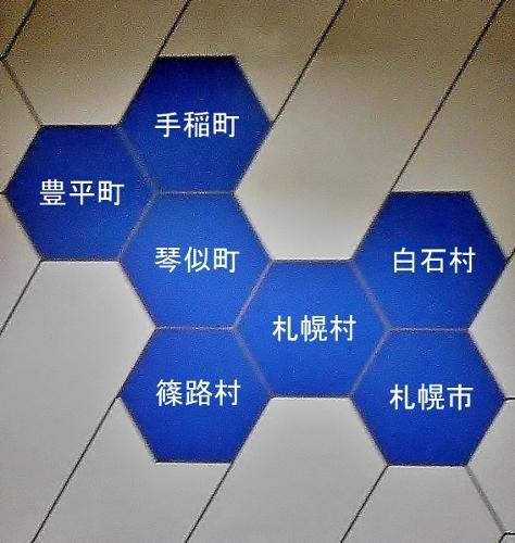 東豊線新道東駅、ホーム階段の壁絵の謎解き