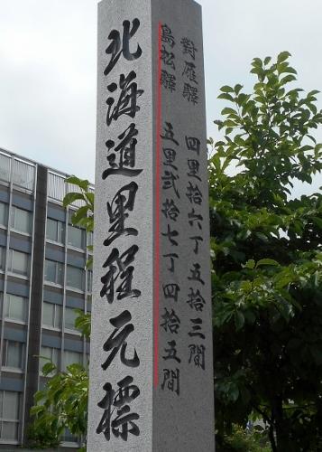 北海道里程元標 再建 島松駅