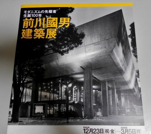 前川國男建築展 リーフレット
