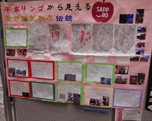 第40回札幌市児童生徒社会研究作品展「平岸リンゴから見える受け継がれた伝統」