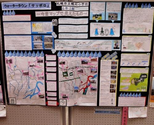 第40回札幌市児童生徒社会研究作品展「ウォータータウン『サッポロ』~今昔マップで見えたもの~」