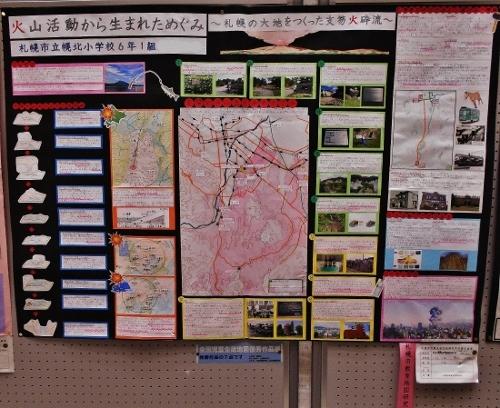 第40回札幌市児童生徒社会研究作品展 「火山活動から生まれためぐみ」