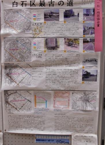 第40回札幌市児童生徒社会研究作品展「白石区最古の道」