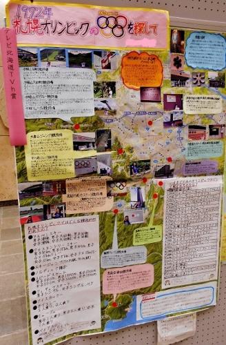 第40回札幌市児童生徒社会研究作品展「1972年札幌オリンピックの五輪のマークを探して」