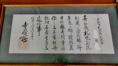 札幌村郷土記念館 Tさん 東本願寺の褒状