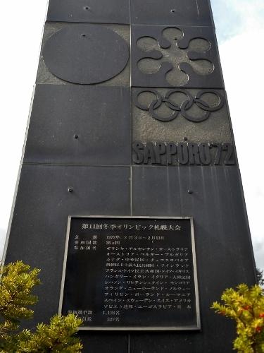札幌オリンピック記念時計塔 銘鈑 参加国