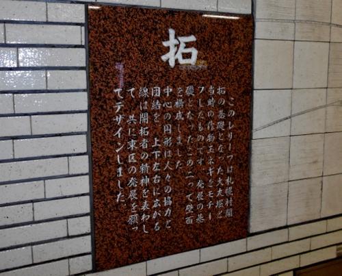 東豊線 東区役所前駅 構内壁画 碑銘 拡大
