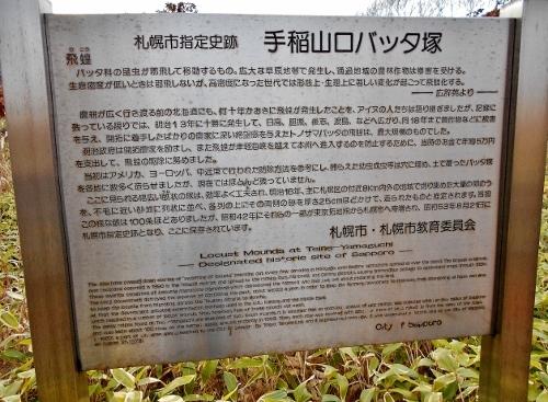手稲山口バッタ塚 現地の説明看板