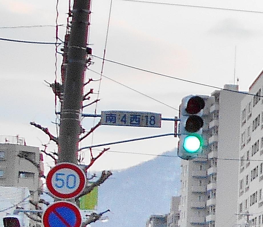 信号機の標識「南4西18」