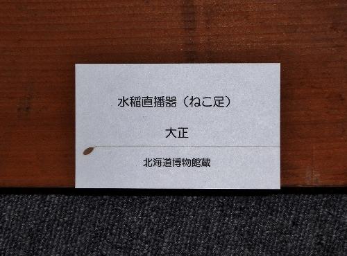 北海道開拓の村特設展示 「ねこ足」ラベル