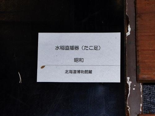 北海道開拓の村特設展示 「たこ足」ラベル