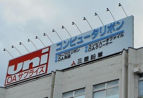札幌総合卸センター 北6東2 南側 三菱鉛筆広告