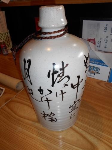 定山渓温泉 一升徳利-2