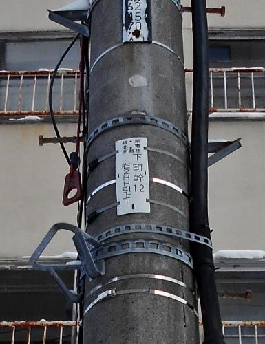 定山渓温泉電柱「下町幹」