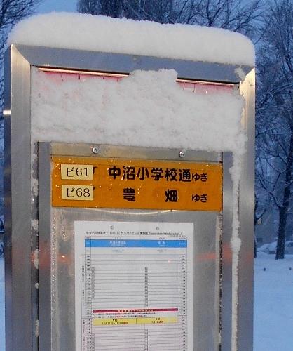 「中沼小学校通」行きバス停