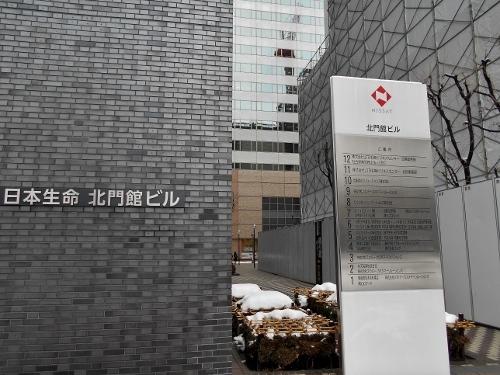 日本生命北門館ビル 外壁