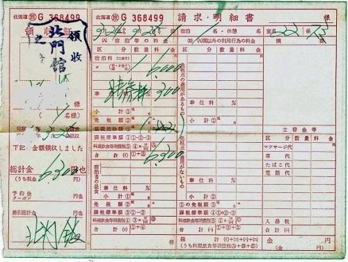 北門館 領収証 1978年