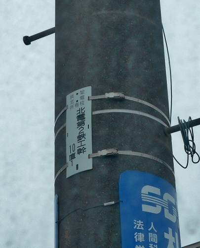 電柱「北電第2鉄工幹」