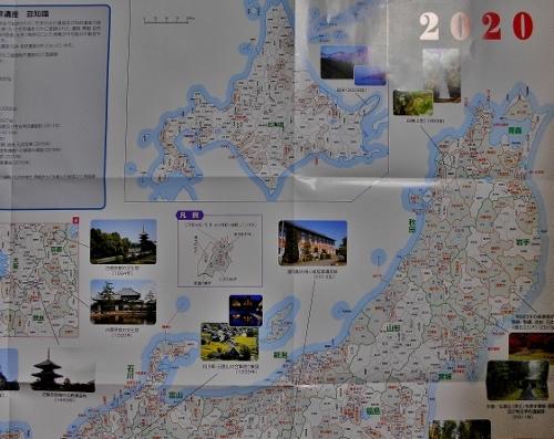国土地理協会カレンダー