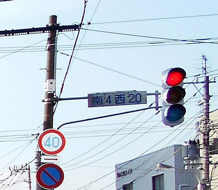 信号機の標識「南4西20」