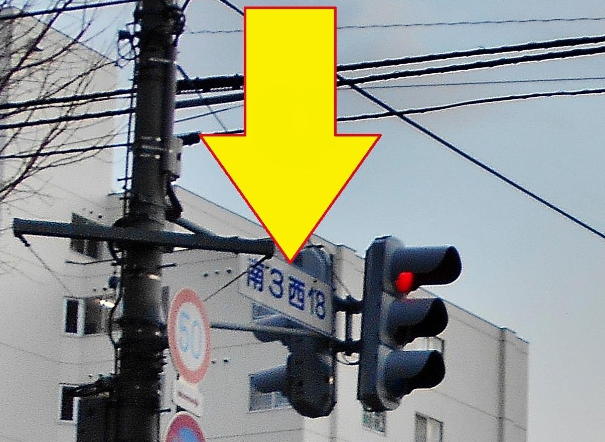 信号機の標識「南3西18」