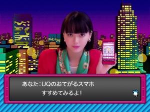 新UQダイアリー「伝言」編015