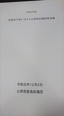 191128youbou1.jpg