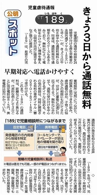 191203gyakutaiboushi.jpg