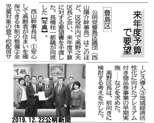 191222toshimayosan.jpg
