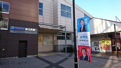 200110shiinamachi.jpg