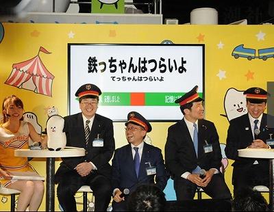 200114tetsukomei.jpg
