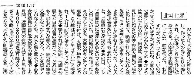 200117shinsaiomusubiborantelia.jpg