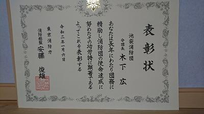200119soukansyou.jpg