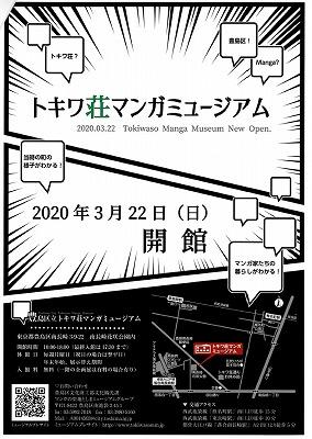200121tokiwasou.jpg