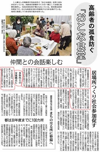 200122otonasyokudou_20200123104016dba.jpg