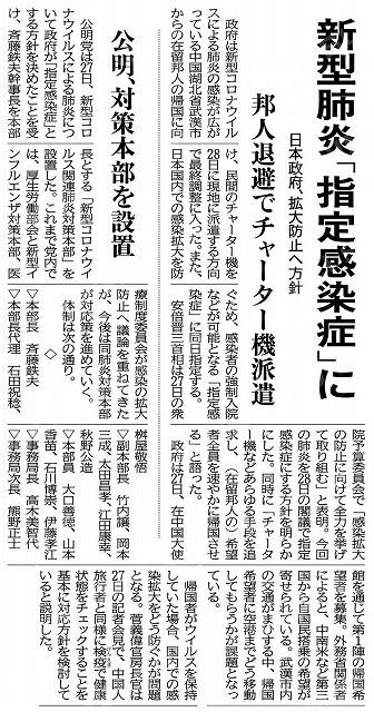 200128shigatahaien.jpg